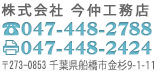 TEL047-438-3346