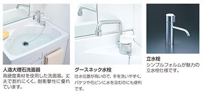 人造大理石洗面器・グースネック水栓・立水栓